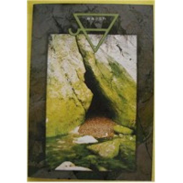 Elemental  Greeting Card - Earth